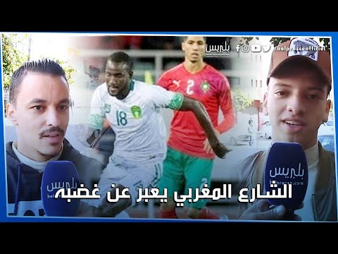 شاهد الجمهور المغربي غاضب من اختيارات المدير الفني لأسود الأطلس