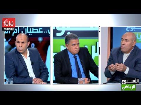 شاهد ظاهرة الاعتزال الدولي للاعبين المغاربة تؤرّق المتابعين