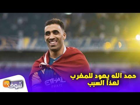 شاهد النجم المغربي حمد الله يعود إلى البلاد لزيارة والدته