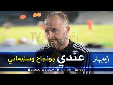شاهد بلماضي يرد على رغبة  بن زيمة في اللعب للمنتخب الجزائري