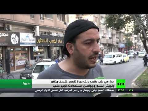 شاهد قصف متواصل يستهدف مناطق وأحياء حلب السورية