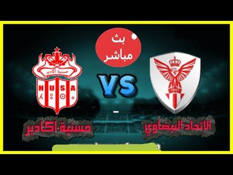 شاهد بث مباشر لمباراة حسنية أغادير ضد الاتحاد البيضاوي
