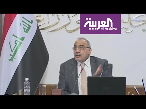 شاهد عادل عبد المهدي مُهدّد بسحب الثقة بسبب الاحتجاجات