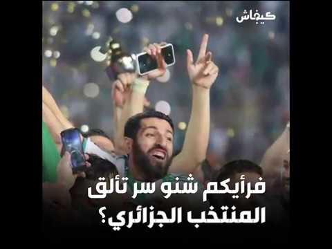 شاهد المنتخب الجزائري يصل إلى رقم قياسي دون هزيمة