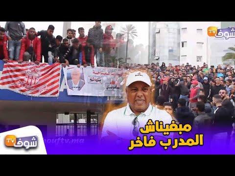 شاهد احتجاجات واسعة لجماهير حسينية أغادير منددين بإقالة المدرب الأرجنتيني ميغيل كاموندي