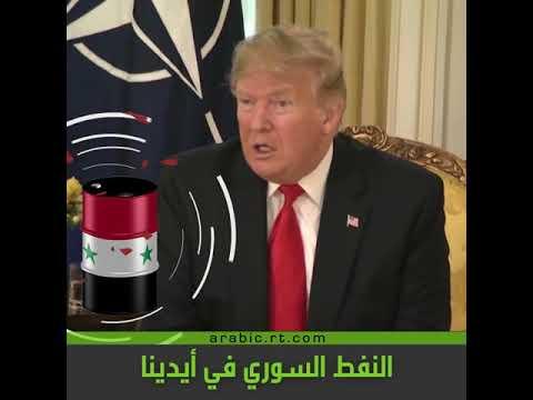 شاهد ترامب يؤكد أن الولايات المتحدة قادرة على التصرف في النفط السوري كما تشاء