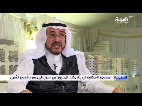 شاهد مشاريع الإسكان في السعودية تشهد طفرة غير مسبوقة