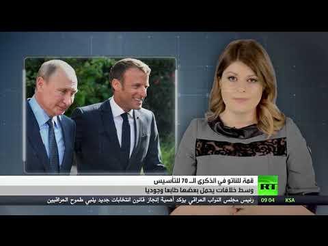 شاهد قمة الناتو خلافات تقوّض جدوى الحلف