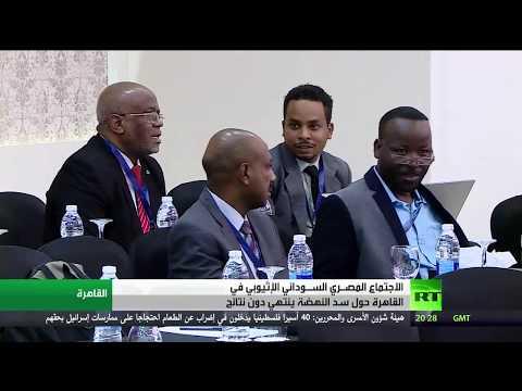شاهد انتهاء الاجتماع المصـري السـوداني الإثيوبي حول سد النهضة في القاهرة