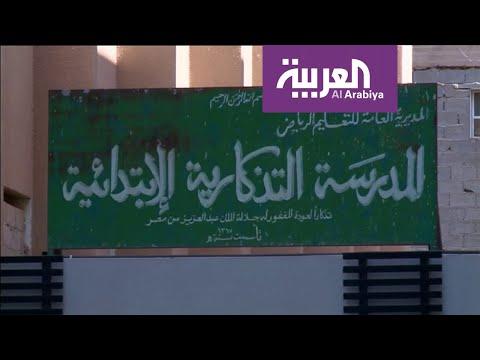 شاهد إغلاق أبواب أقدم مدارس العاصمة الرياض