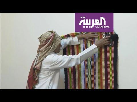 شاهد سعودي يمتهن صناعة السدو ويرث إتقانها من والدته