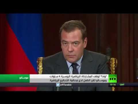 شاهد قرار بمنع روسيا من المسابقات الدولية 4 سنوات