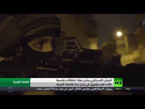 قوات الاحتلال الإسرائيلي تشن حملة اعتقالات واسعة في الضفة الغربية