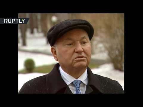 شاهد وفاة عمدة موسكو السابق يوري لوجكوف