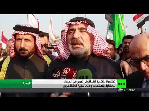 شاهد تظاهرة حاشدة في قبيلة بني تميم في البصرة العراقية