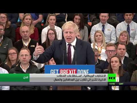 شاهد تقلص الفارق بين المحافظين والعمال في انتخابات بريطانيا