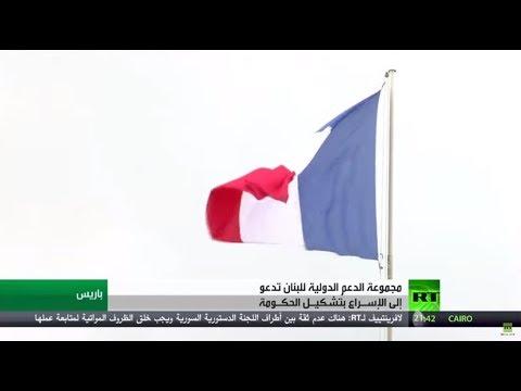 شاهد اجتماع باريس حول لبنان يدعو إلى تشكيل حكومة