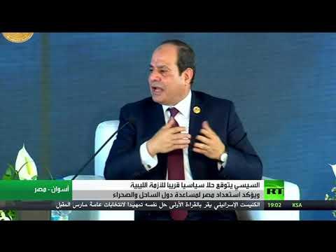 شاهد عبد الفتاح السيسي يؤكد أن حل أزمة ليبيا يحتاج أشهرًا