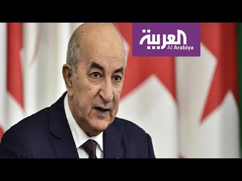 شاهد تعرف على عبد المجيد تبوّن الساكن الجديد لقصر الرئاسة الجزائري