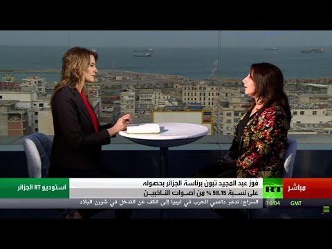 شاهد مناقشة نتائج الانتخابات في الجزائر