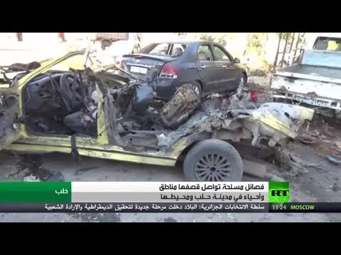 شاهد تعرض أحياء في حلب لقصف من مجموعات مسلحة