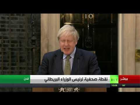 شاهد مؤتمر صحفي لرئيس الوزراء البريطاني بعد إعلان فوزه بالانتخابات