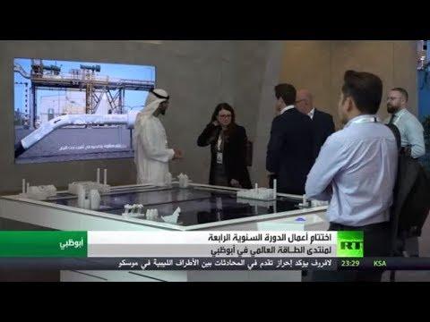 شاهد اختتام أعمال الدورة السنوية الرابعة لمنتدى الطاقة العالمي في أبوظبي