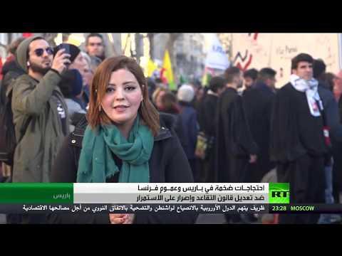 شاهد إضرابات النقابات العمالية في فرنسا