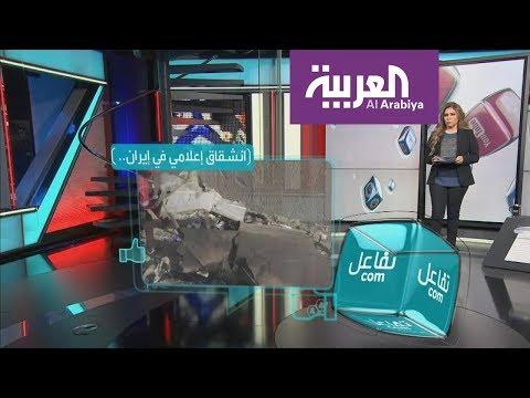 شاهد مذيعات ايرانيات يستقلن ويعتذرن عن كذب السنين