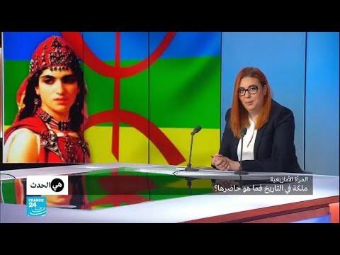 شاهد حاضر المرأة الأمازيغية التي ظلَّت ملكة في التاريخ