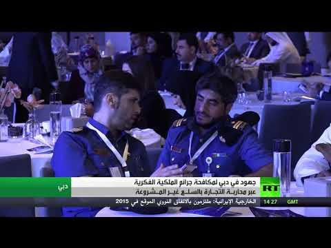 شاهد دبي تسعى إلى محاربة جرائم الملكية الفكرية