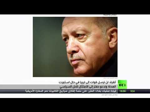 شاهد أنقرة تقرر عدم إرسال قوات في حال استمرت هدنة ليبيا