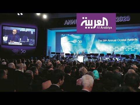 شاهد حضور سعودي كبير في منتدى دافوس الاقتصادي