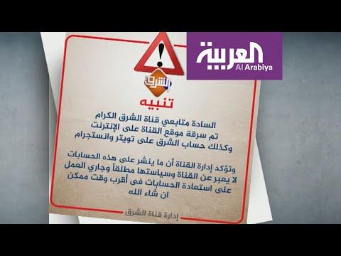 شاهد تسريبات من قناة الشرق الإخوانية والعاملون يكشفون اختلاسات الإدارة