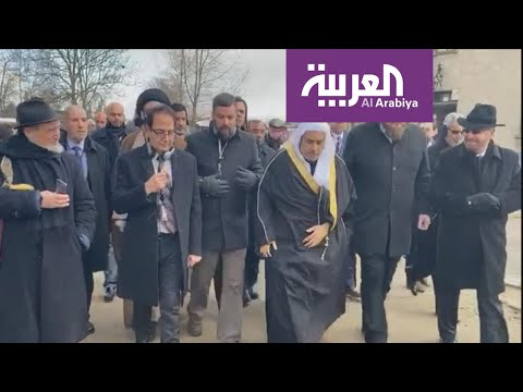 شاهد وفد من علماء المسلمين يزور موقع الإبادة الجماعية لليهود في أوشفيتز
