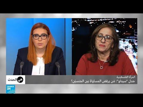 شاهد جدل حول سيداو والقضاء على المرأة في المجتمع الفلسطيني
