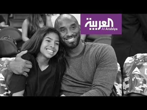 شاهد حالة حزن عالمية بعد وفاة نجم كرة السلة الأميركي كوبي براينت