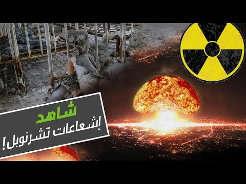شاهد الأرض تزخر بإشعاعات تشيرنوبيل بعد 3 عقود من الكارثة