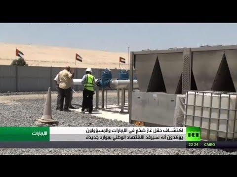 شاهد اكتشاف حقل غاز ضخم في الإمارات