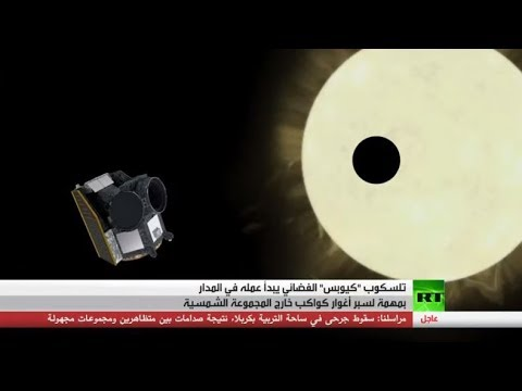 شاهد تلسكوب كيوبس الأوروبي يفتح عينيه على الكون