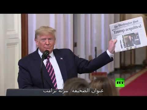 شاهد كيف سخر ترامب من صحيفة واشنطن بوست بعد تبرئته