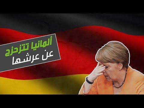 شاهد ألمانيا تتزحزح عن عرشها