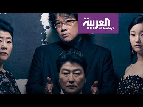 شاهد فيلم باراسايت الكوري الجنوبي يحصد جوائز الأوسكار