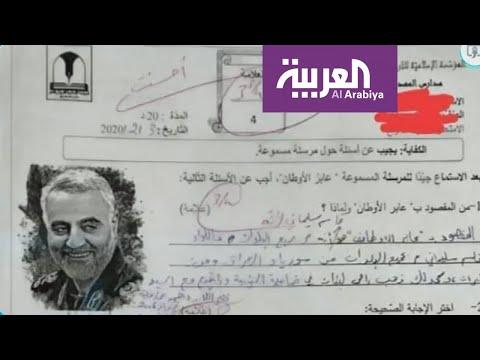 شاهد مدارس حزب الله تختبر طلابها حول قائد فيلق القدس قاسم سليماني