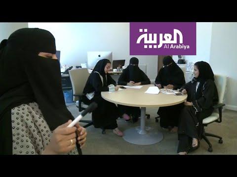 شاهد إعلان الرياض عاصمةً للمرأة العربية خلال عام 2020