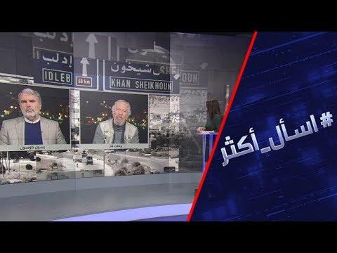 شاهد هل فشل رجب طيب أردوغان في إدلب
