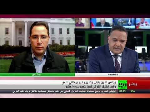 شاهد مجلس الأمن يتبنى قرار وقف إطلاق النار في ليبيا بتصويت 14 عضوًا