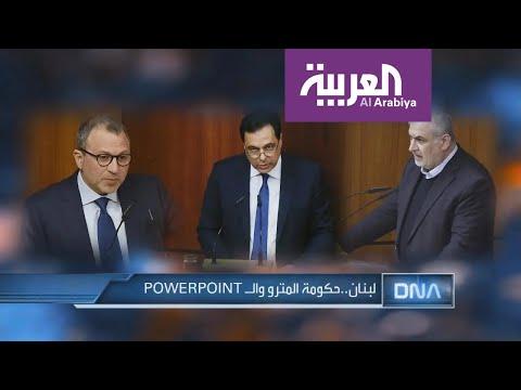 شاهد بدء جلسة البرلمان اللبناني قبل اكتمال النصاب القانوني لها