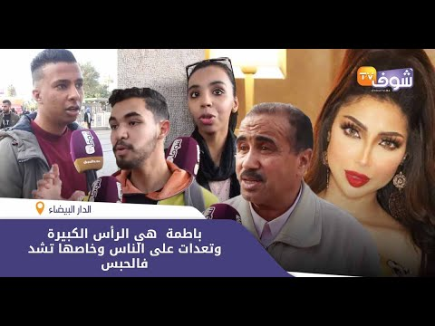 شاهد  المغاربة يقصفون الفنانة دينا باطمة