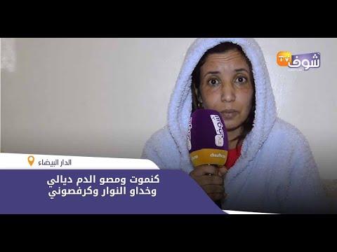 شاهد مريضة تفضح مصحة في الدار البيضاء وتكشف عن الجحيم الذي عاشته